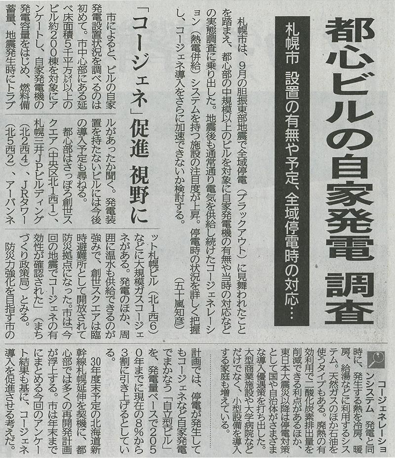 北海道新聞10.31